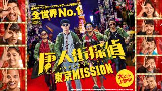 映画『唐人街探偵 東京MISSION』公式サイト